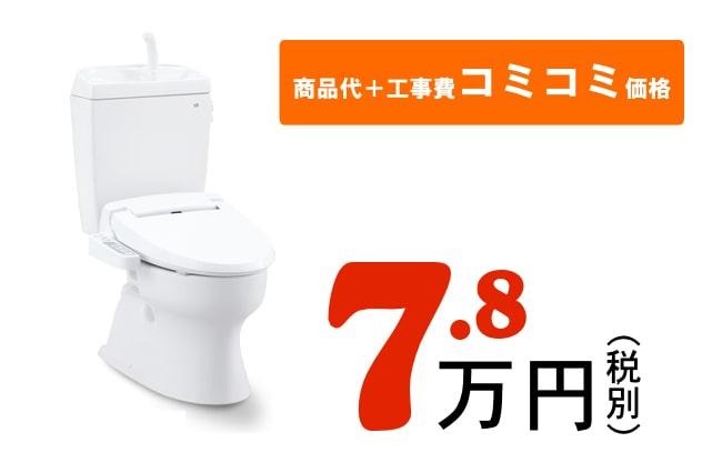 ジャニストイレ、工事費コミコミ7万8千円。