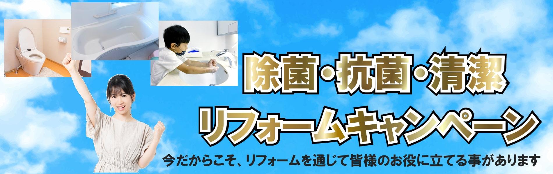除菌・抗菌・清潔リフォームキャンペーン